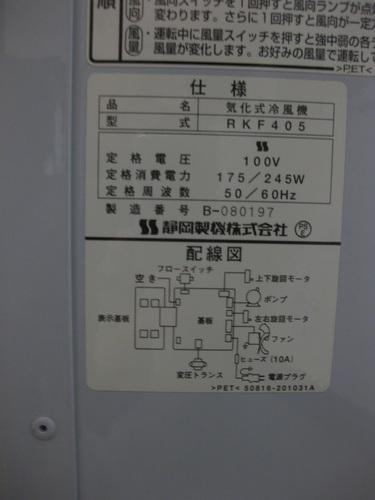 20010817.JPG