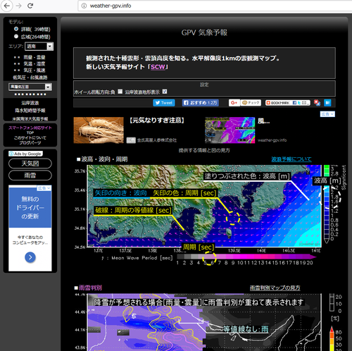 weather-gpv.png